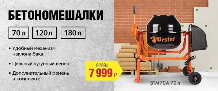 220 Вольт - Бетономешалки WESTER по сниженным ценам