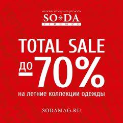 SODA - Скидки до 70%.