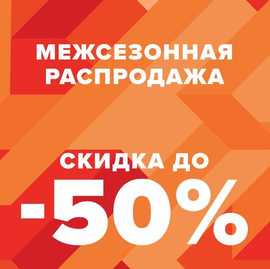 Межсезонная распродажа 2017 на сапоги и обувь из текстиля в CROCS
