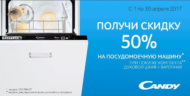 Кухни Лорена - Скидка 50% на посудомоечную машину