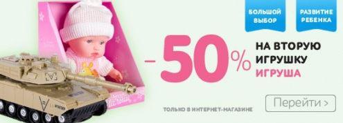 Дочки Сыночки - Скидка 50% на вторую игрушку