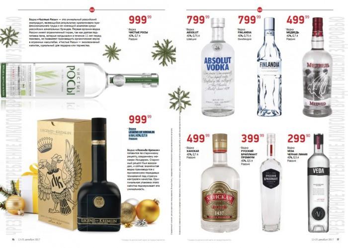 Каталог на алкоголь Красное и Белое с 12 по 25 декабря 2017