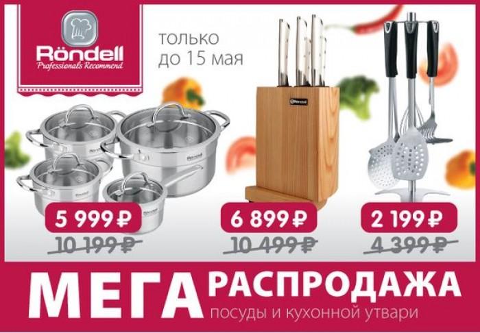 ДНС - Распродажа посуды и кухонной утвари Rondell