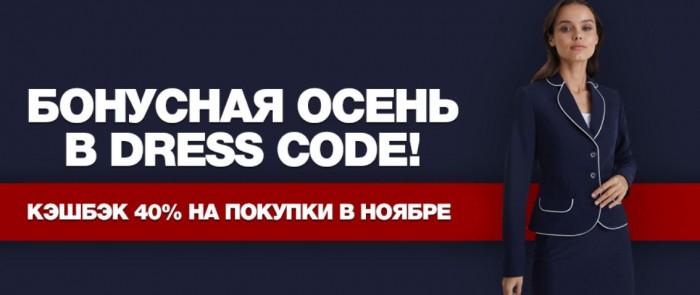 Акции в Dress Code. Повышенный кэшбэк 40% от суммы чека