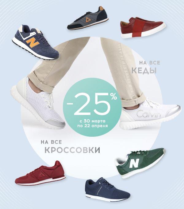 Акции Rendez-Vous 2018. 25% на все кеды и кроссовки