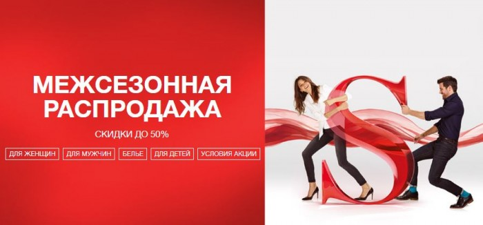 Акции Marks & Spencer. До 50% на коллекции Весна-Лето 2019