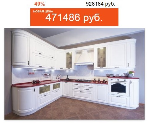 Классическая кухня Kuchenberg Marya - Скидка 49%.