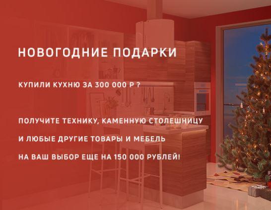 Акции ZETTA январь 2020. Подарки на 50% стоимости кухни