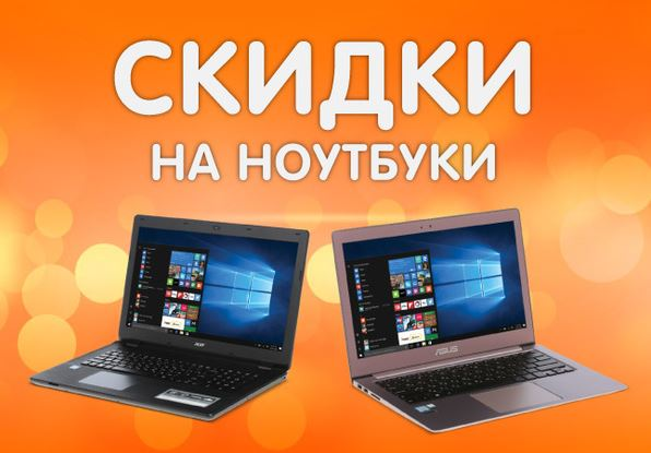 ДНС - Скидки на ноутбуки