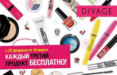 """Divage - Акция """"2+1 в подарок на ВСЕ"""""""