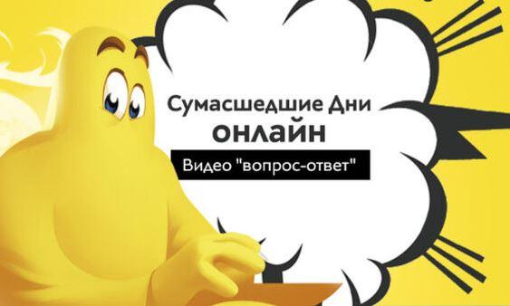 """Акции Стокманн. Каталог """"Сумасшедшие дни"""" с 15 апреля 2020"""