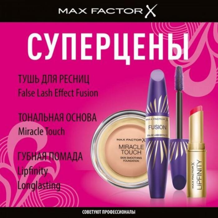 Рив Гош - Суперцены на продукты марки MAX FACTOR