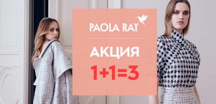"Акции в Стокманн июнь-июль 2019. ""3 по цене 2"" на Paola Ray"