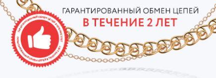 Линии Любви - Акция «Гарантированный обмен на цепи - 2 года»