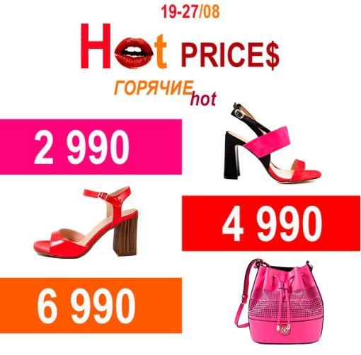 Акции в ALBA  с 19 по 27 августа. Фиксированные цены на обувь и сумки