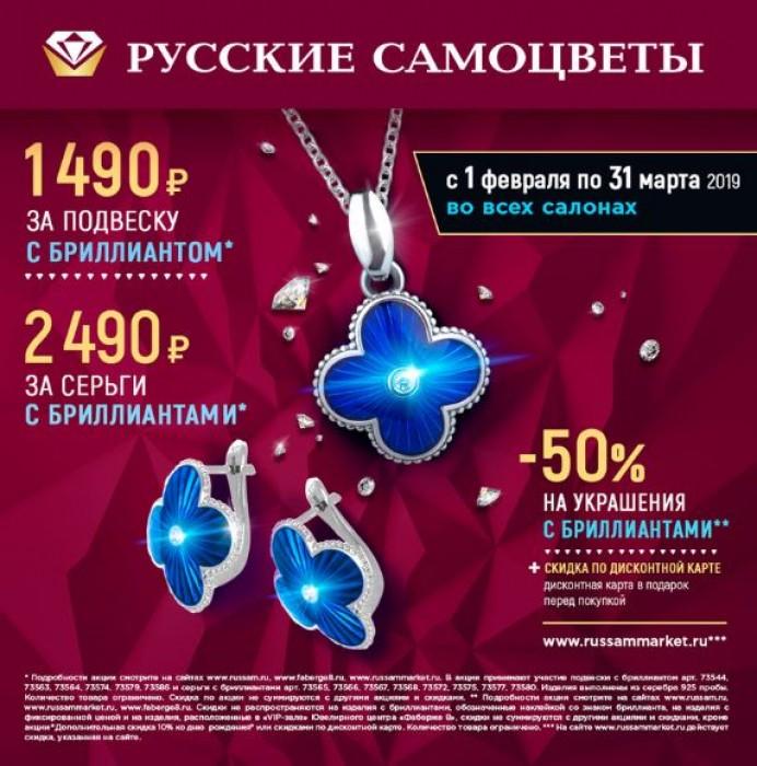 Акции в Русских Самоцветах март 2019. 50% на бриллианты