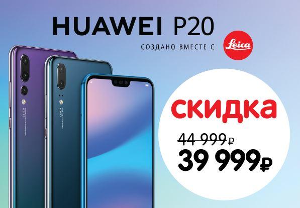 Акции ДНС июль 2018. Скидка 10 000 р. на смартфон Huawei