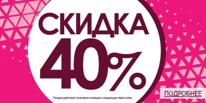 Респект - Скидка 40% на вторую и следующие пары