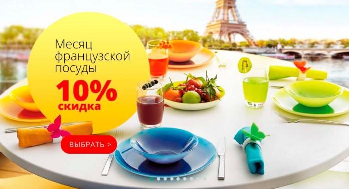 Акции магазина АШАН. Французская посуда с выгодой 10% в августе 2017