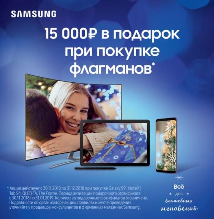 Акции Samsung 2018. Дарим 15000 руб. за покупку флагмана