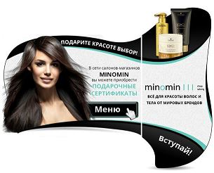 Minomin - Подарите красоте выбор.