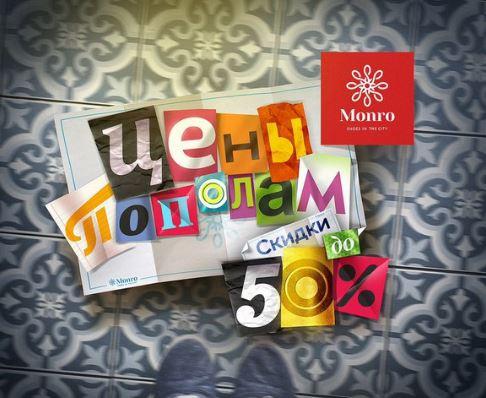 Акции МОНРО. Режем цены пополам на обувь осень-зима