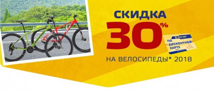 Акции Триал-Спорт. 30% на велосипеды 2018