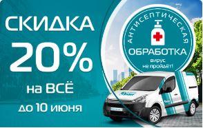Акции Диана май-июнь 2020. 20% на все услуги химчистки