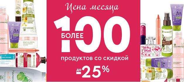 Акции Ив Роше апрель 2019. 100 продуктов со скидкой 25%