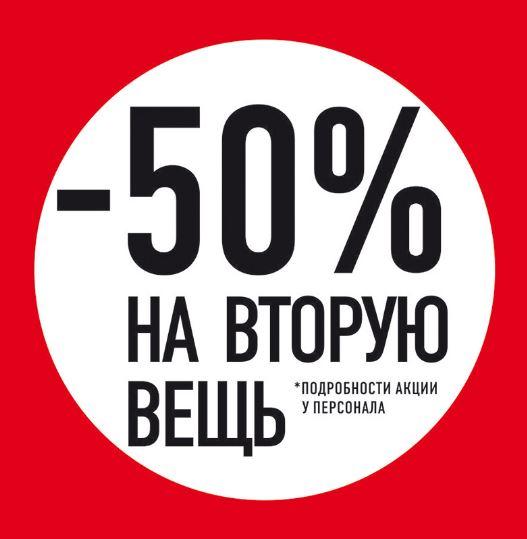 Акции Umbro 2018/2019. 50% на второй товар в чеке