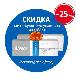 Акции Линзмастер. 25% при покупке 2-х упаковок линз iWear