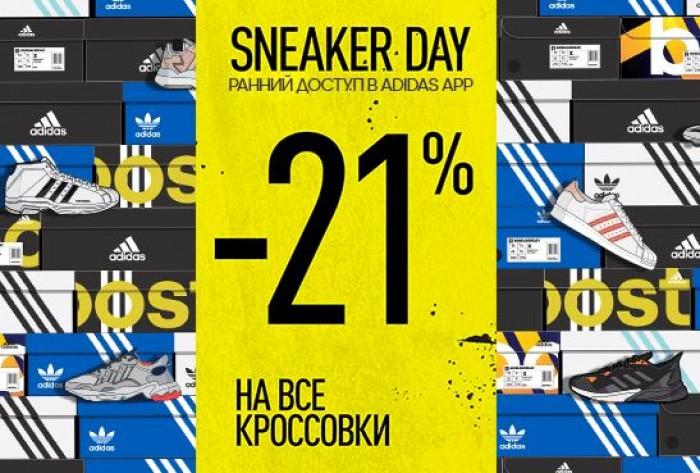 Акции Adidas с 17 по 27 сентября 2020. 21% на ВСЕ кроссовки