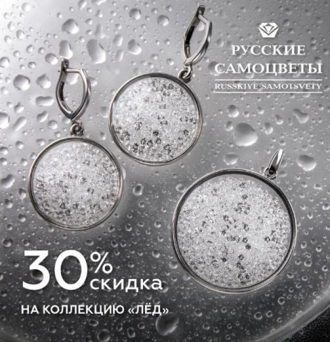 """Акции Русские Самоцветы сегодня. 30% на коллекцию """"Лед"""""""