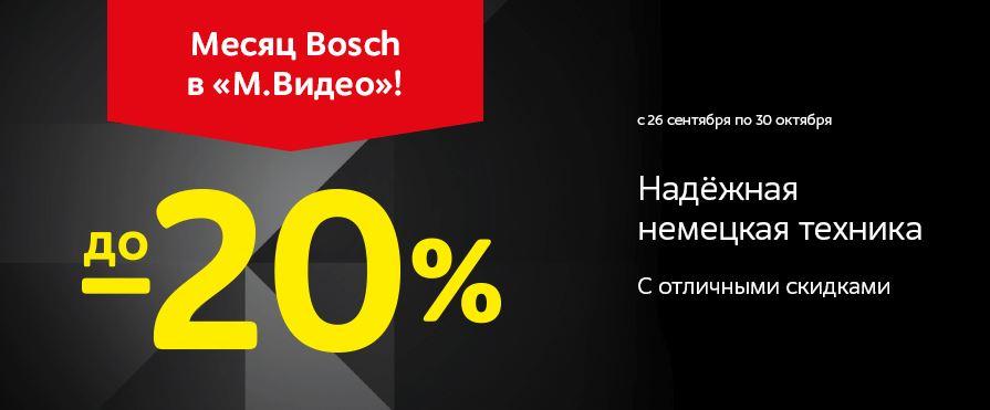 """Акция """"Месяц Bosch"""" со скидкой до 20% в октябре 2017 в М.Видео"""