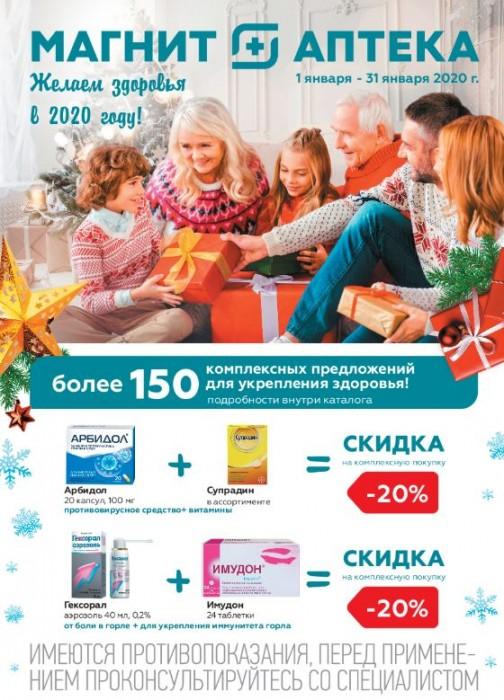 Акции в Магнит аптека. Каталог скидок с 1 по 31 января 2020