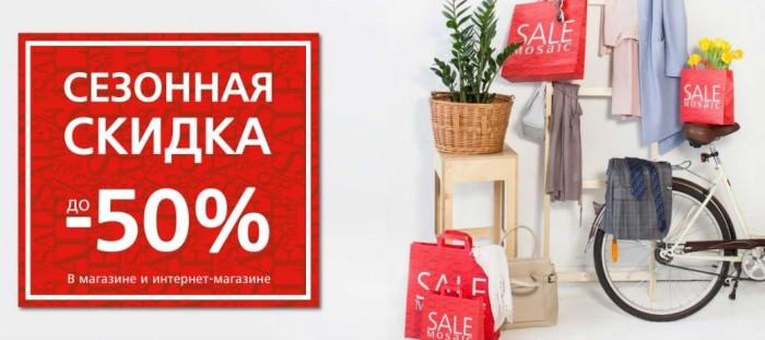 MOSAIC - Межсезонная распродажа со скидками до 50%