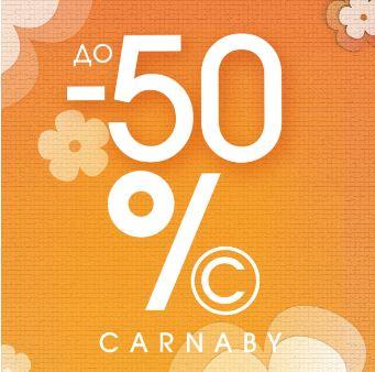 CARNABY - Увеличиваем скидки до 50%