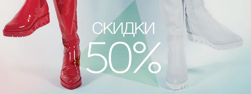 Обувь БАЛДИНИНИ интернет- магазин ,  скидки