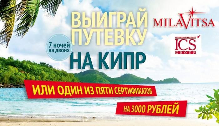 Акции в Милавица. Выиграй путешествие на Кипр