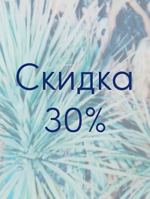 Акции Baldinini. 30% на хиты сезона Весна-Лето 2019