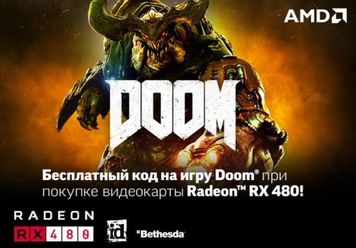 ДНС - Получи игру DOOM в подарок