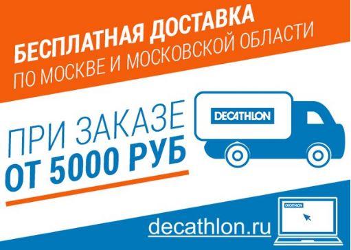Декатлон - Бесплатная доставка
