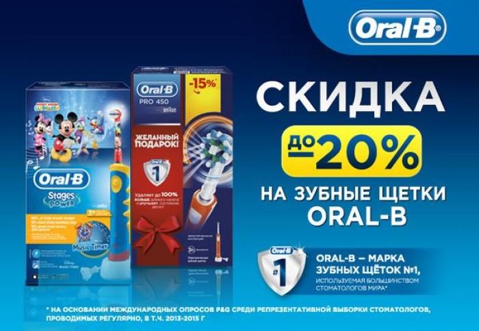 Акция магазина ДНС. Зубные щетки Oral-B по суперценам