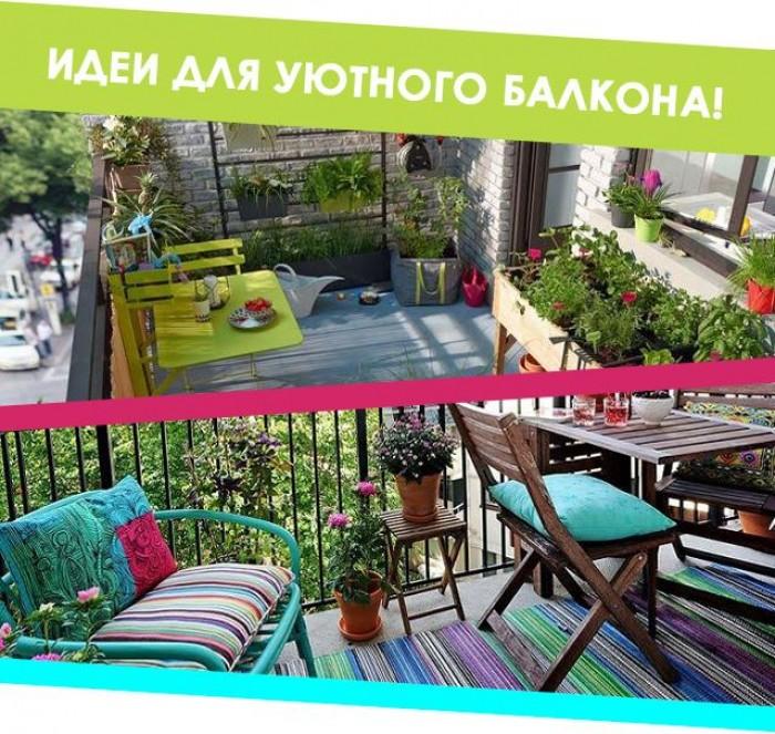АШАН - Идеи для уютного балкона по специальным ценам