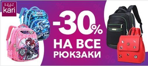 Распродажа в Kari. 30% на все рюкзаки