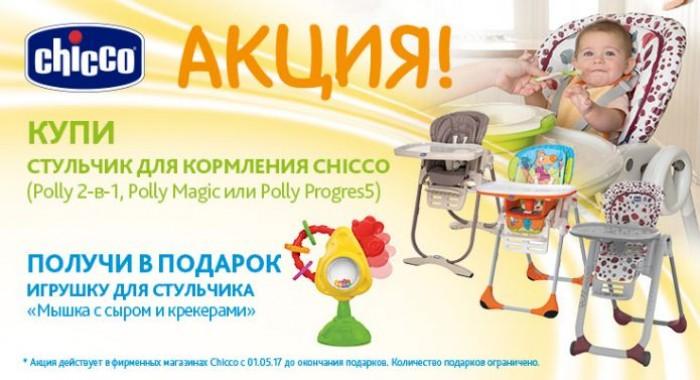 Chicco - Игрушка в подарок при покупке стульчика для кормления