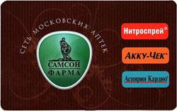 Выгодное предложение для покупателей в сети аптек «САМСОН-ФАРМА»