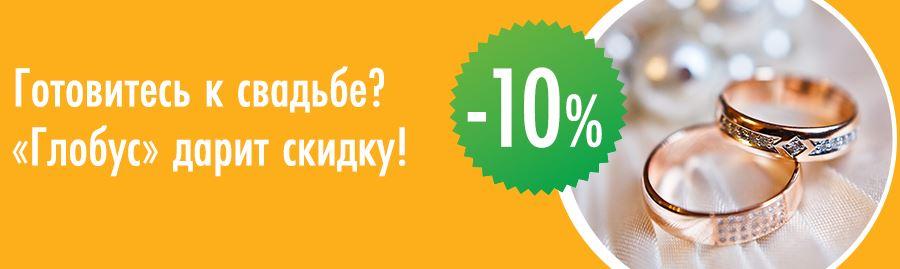Глобус - Скидка в День Свадьбы 10%