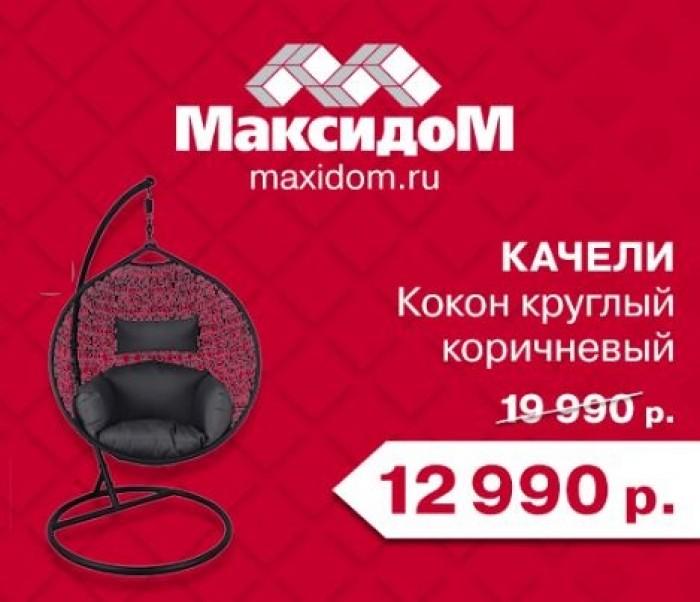 Максидом - Качели садовые со скидкой 35%