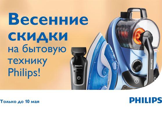 ДНС - Скидки на бытовую технику Philips